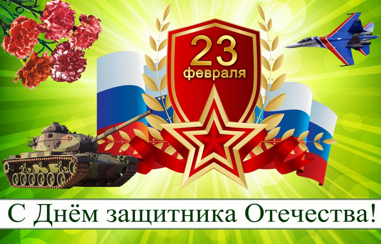 поздравления с днем защитника военного феврале провожаем