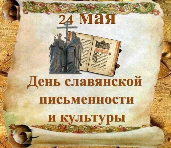 Картинка с днем славянской письменности и культуры